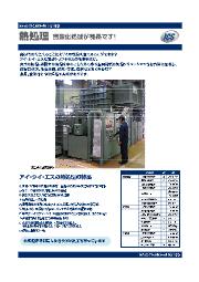 真空熱処理【耐摩耗性、耐久性向上】 表紙画像