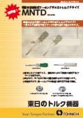 小ねじ締め忘れ防止用マーキング式ポカヨケトルクドライバMNTDシリーズ 表紙画像