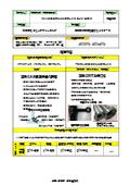 カシメ加工技術による溶接レス化および軽量化 表紙画像