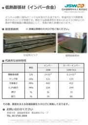 低熱膨張材(インバー材)  表紙画像