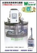 水溶性洗浄液浄化装置 UF膜油水分離 ウィザードの製品カタログ