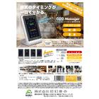 コンパクトCO2濃度測定器『CO2 Manager』 表紙画像