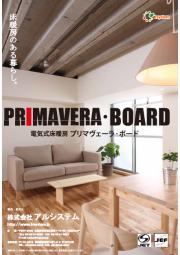 電気式床暖房『プリマヴェーラボード』 表紙画像