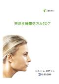 化粧品原料 コンティプロ社 処方ガイド - 天然多糖類 -