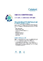 治験薬供給管理 <CSM>クリニカルサプライサービス 表紙画像