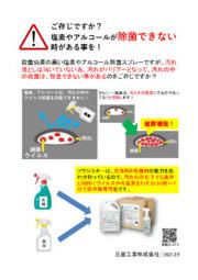 汚れ存在下のウイルス、病原菌を洗浄と同時に除菌 ソウジスキー 表紙画像