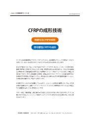 【技術資料】熱硬化性CFRPと熱可塑性CFRPの成形技術 表紙画像
