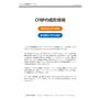 熱硬化性CFRPと熱可塑性CFRPの成形技術.jpg
