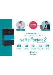 ウェアラブルクラウドカメラ『safiePocket2』資料 表紙画像