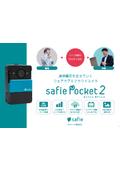 ウェアラブルクラウドカメラ『safiePocket2』