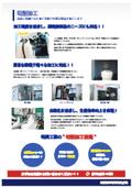 明興工業の切削加工技術 表紙画像