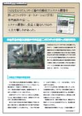 (参考)ロボットダイジェスト掲載 はなまるうどんへのロボット導入事例 表紙画像