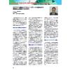 iQueユーザーインタビュー_創薬・がん免疫特集_NBH高山様インタビュー_180615.jpg