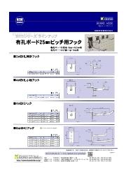 製品別カタログ 有孔ボード25mmピッチ用フック『BH25シリーズ』 表紙画像