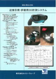 近接目視・評価用3D計測システム『3DSL-Rhinoシリーズ』 表紙画像