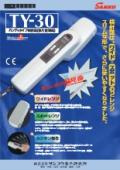 鉄片探知器 検針器 TY-30カタログ