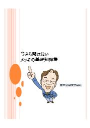 【豆知識資料進呈中】今さら聞けないメッキの基礎知識集 表紙画像