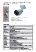 【防犯カメラ】フルHD対応『JS-CW3シリーズ』カタログ 表紙画像