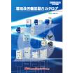 ■ミスト・粉塵・ヒューム対策に!■環境機器総合カタログ / 昭和電機 表紙画像