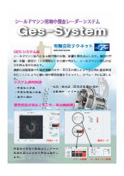 地中レーダシステム『GESシステム』第5版 表紙画像