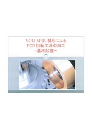 Vollmer Werke社製 製品によるPCD回転工具の加工~基本知識~ 表紙画像