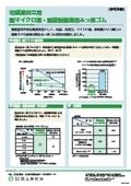 電磁波高温用 耐マイクロ波・耐放射線兼用ふっ素ゴム