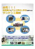 【資料進呈】関東圏内でアルミ形材を探すならサンケン工業