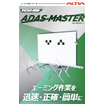エーミングサポートツール『ADAS MASTER』 表紙画像