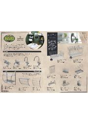 US HOME WARE PICKLES / ピクルス 水栓金具 表紙画像