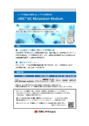 ヒトiPS細胞由来腸管上皮モデル作製用培地『ciKIC IEC Maturation Medium』 表紙画像