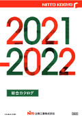 『2021-2022年版 総合カタログ(冒頭5ページ)』