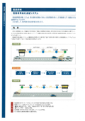 簡易車両検知連動システム
