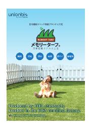 【総合カタログ】形状記憶リアル人工芝 メモリーターフ 表紙画像