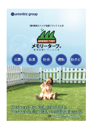 【製品カタログ】人工芝『メモリーターフ』 表紙画像