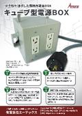 キューブ型電源BOX 表紙画像