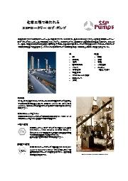 化学工場での導入事例ーSSPロータリーポンプ 表紙画像
