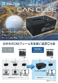 PCレス 仮想CAN送信ノード模擬端末【CAN CUBE】