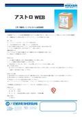 【製品カタログ】オフ輪用ノンアルコール給湿液『アストロWEB』 表紙画像