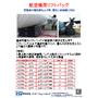 SSI製品紹介_航空機用リフトバッグ.jpg