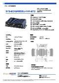 組込み用ファンレス小型PC【SYS-BOXER6638U-WIFI-BTO】 表紙画像