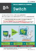 環境移行作業サービス『Switch』