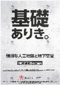 地盤基礎工法『NCZ工法』 表紙画像