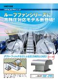 産業用換気装置『ルーフファン高静圧形』