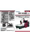 ワイドワーク対応ドリルマシン(標準タイプ)『ABP-1015GIII』