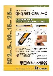 小さなボディに見やすい大型トルク目盛のトルクレンチ QL・QL5/CL・CL5 カタログ 表紙画像