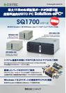 最大11枚の拡張ボードが実装可能な産業用コンピュータ Solution-ePC SQ1700シリーズ  表紙画像