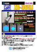 UV-LED Light ZB-365J【ブラックライト】 表紙画像
