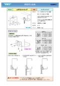 【特許出願済】耐震吊元金具『LG吊元ストロング』 表紙画像