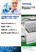 【資料】全自動酸添加加熱分解前処理装置DEENA3を用いた検討 表紙画像