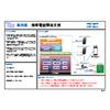 Tcc-E001 携帯電話開発支援.jpg